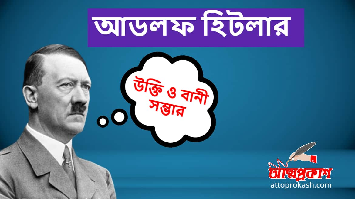 আডলফ-হিটলারের-বাণী-ও-উক্তি-Adolf-Hitler-quotes