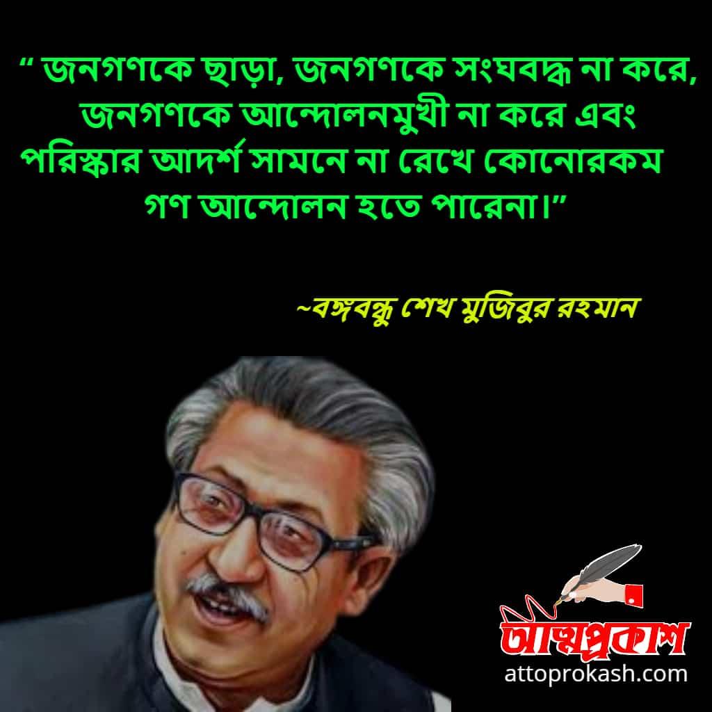 আন্দোলন-নিয়ে-শেখ-মুজিবুর-রহমানের-উক্তি-ও-বাণী-Sheikh-Mujibur-Rahman-quotes-bani-bangla