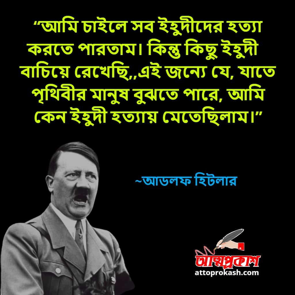 ইহুদী-নিয়ে-আডলফ হিটলারের-উক্তি-ও-বাণী-Adolf-Hitler-quotes-on-Jew-in-bangla-bani-bangeli-bani