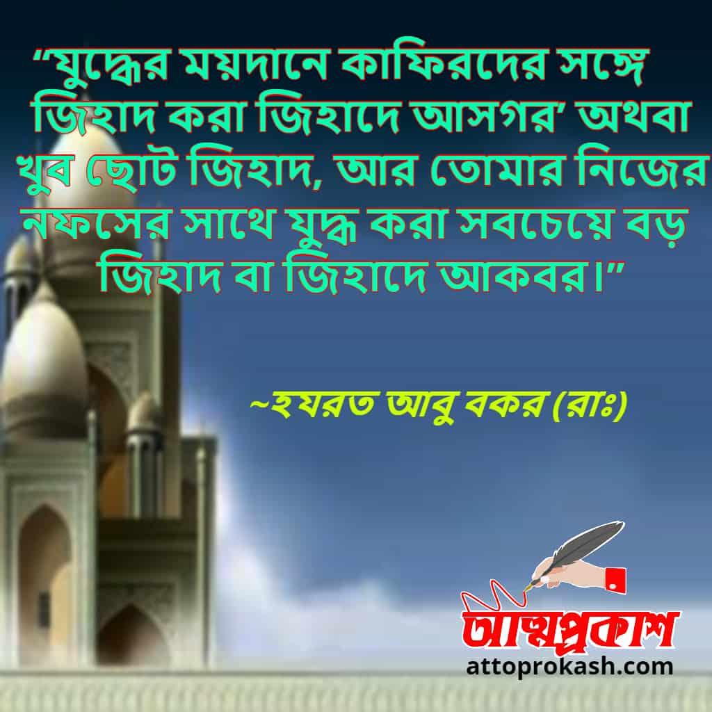 উপদেশ-নিয়ে-আবু-বকর-(রাঃ)-উক্তি-বাণী-hozorat-abu-bokor-ra-quoets-on-advice-bangla-ukti-bangla-bani (1)-min