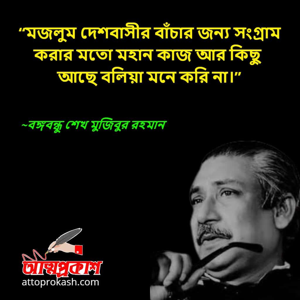 জাতি-নিয়ে-শেখ-মুজিবুর-রহমানের-উক্তি-ও-বাণী-Sheikh-Mujibur-Rahman-quotes-bani-bangla (1)-min - Copy