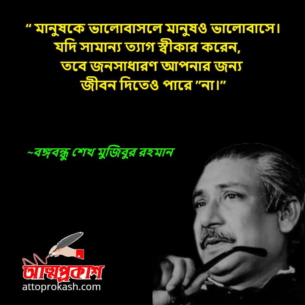 জাতি-নিয়ে-শেখ-মুজিবুর-রহমানের-উক্তি-ও-বাণী-Sheikh-Mujibur-Rahman-quotes-bani-bangla