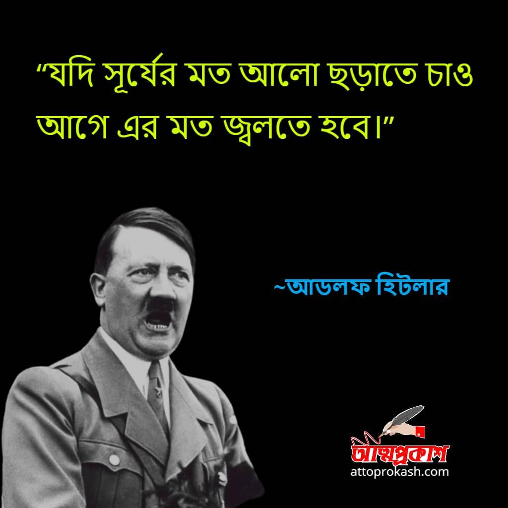 জীবনবোধ-নিয়ে-আডলফ হিটলারের-উক্তি-ও-বানী-Adolf-Hitler-quotes-on-life-in-bangla-bani-bangeli-bani-min