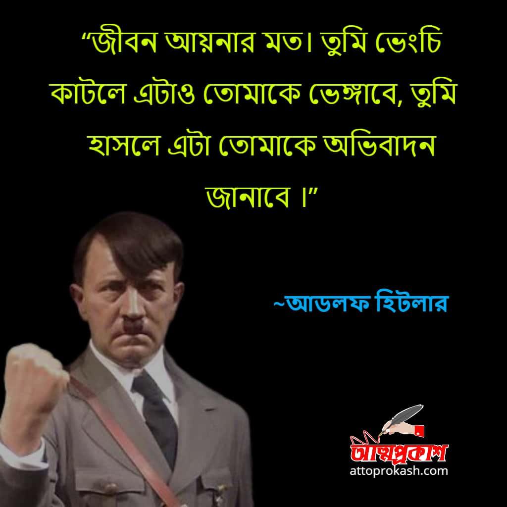 জীবন-নিয়ে-আডলফ হিটলারের-বাণী-ও-উক্তি-Adolf-Hitler-quotes-on-life-in-bangla-bani-bangeli-bani-