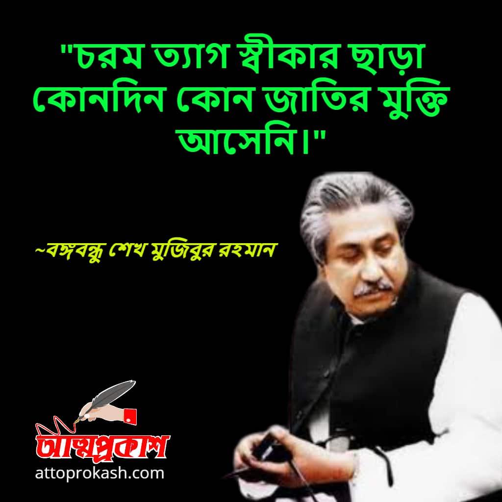 জীবন-নিয়ে-শেখ-মুজিবুর-রহমানের-উক্তি-ও-বাণী-Sheikh-Mujibur-Rahman-bangla-ukti-bani-bangla-bani-min