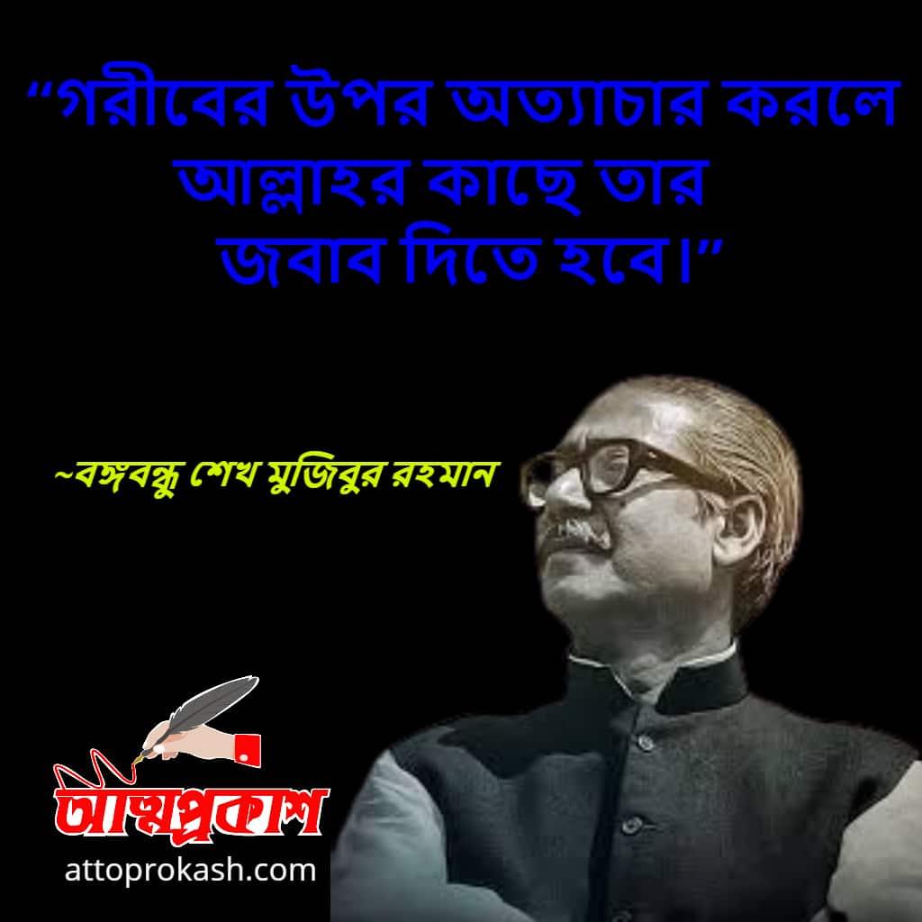 ধর্ম-নিয়ে-বঙ্গবন্ধু-শেখ-মুজিবুর-রহমানের-উক্তি-ও-বাণী-Sheikh-Mujibur-Rahman-bangla-ukti-bani-bangla-bani-min