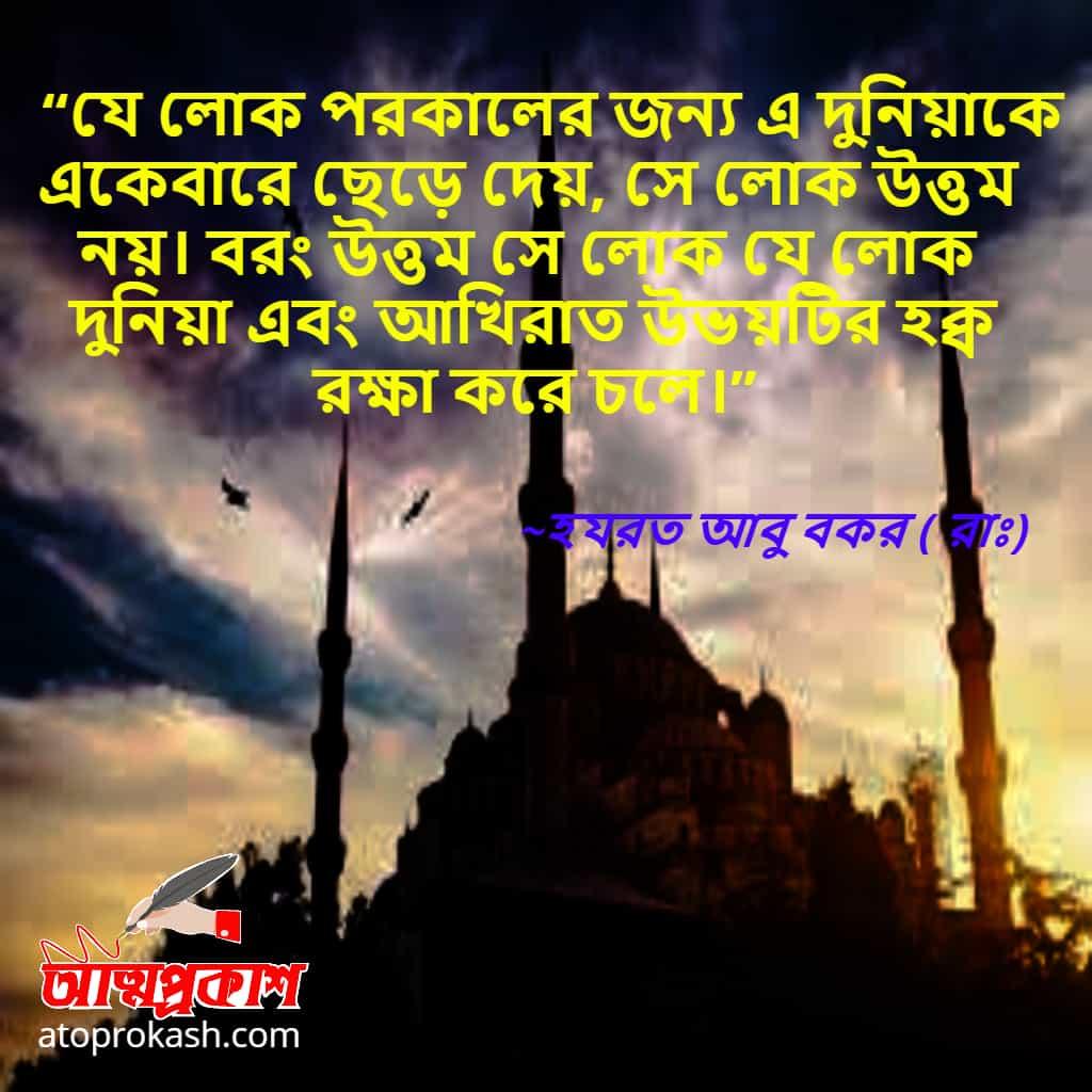 পরকাল-নিয়ে-আবু-বকর-(রাঃ)-উক্তি-বাণী-hozorot-abu-bokor-ra-quoets-on-life-after-death-bangla-bani