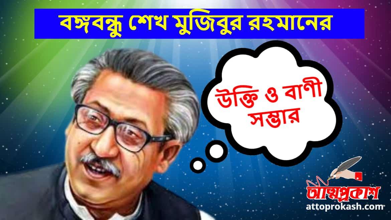বঙ্গবন্ধু-শেখ-মুজিবুর-রহমানের-উক্তি-ও-বাণী-bonggobondhu-sheikh-mujibur-rahman-quotes-in-bengali