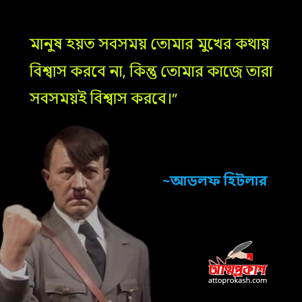 বিশ্বাস-নিয়ে-আডলফ হিটলারের-উক্তি-ও-বানী-Adolf-Hitler-quotes-on-trust-in-bangla-bani-bangeli-bani
