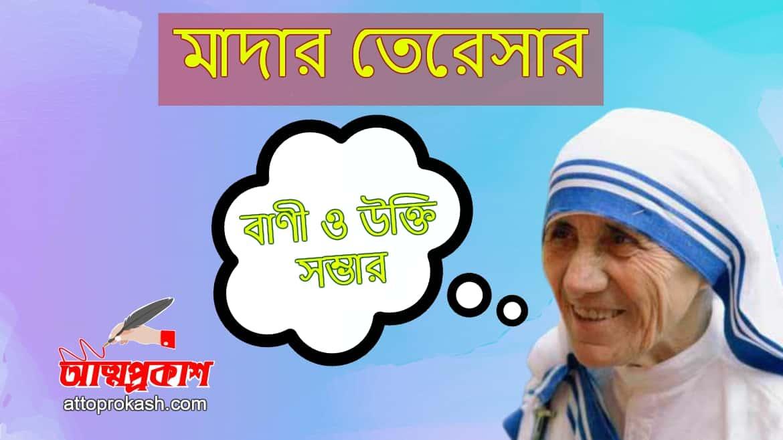 মাদার-তেরেসার-উক্তি-ও-বাণী-Mother-Teresa-Quotes-in-Bangla-Bengali-Bani-min-min