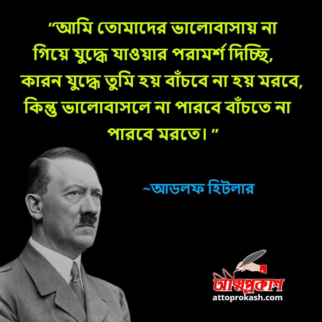 যুদ্ধ-নিয়ে-আডলফ হিটলারের-উক্তি-ও-বানী-Adolf-Hitler-quotes-on-ware-in-bangla-bani-bangeli-bani