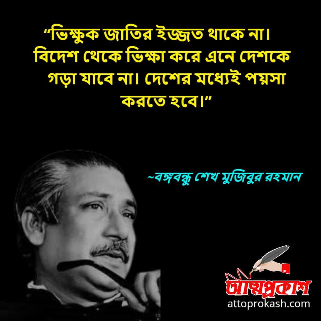 রাজ-নিয়ে-শেখ-মুজিবুর-রহমানের-উক্তি-ও-বাণী-Sheikh-Mujibur-Rahman-quotes-bani-bangla