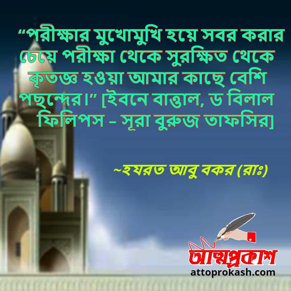 সবর-নিয়ে-আবু-বকর-(রাঃ)-উক্তি-বাণী-hozorot-abu-bokor-ra-quoets-bangla-ukti-bangla-bani-min