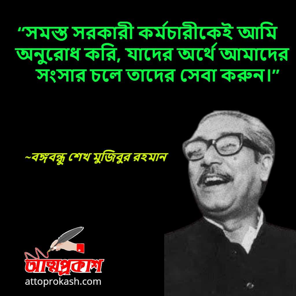 সরকারি-কর্মচারী-নিয়ে-শেখ-মুজিবুর-রহমানের-উক্তি-ও-বাণী-Sheikh-Mujibur-Rahman-quotes-bani-bangla-