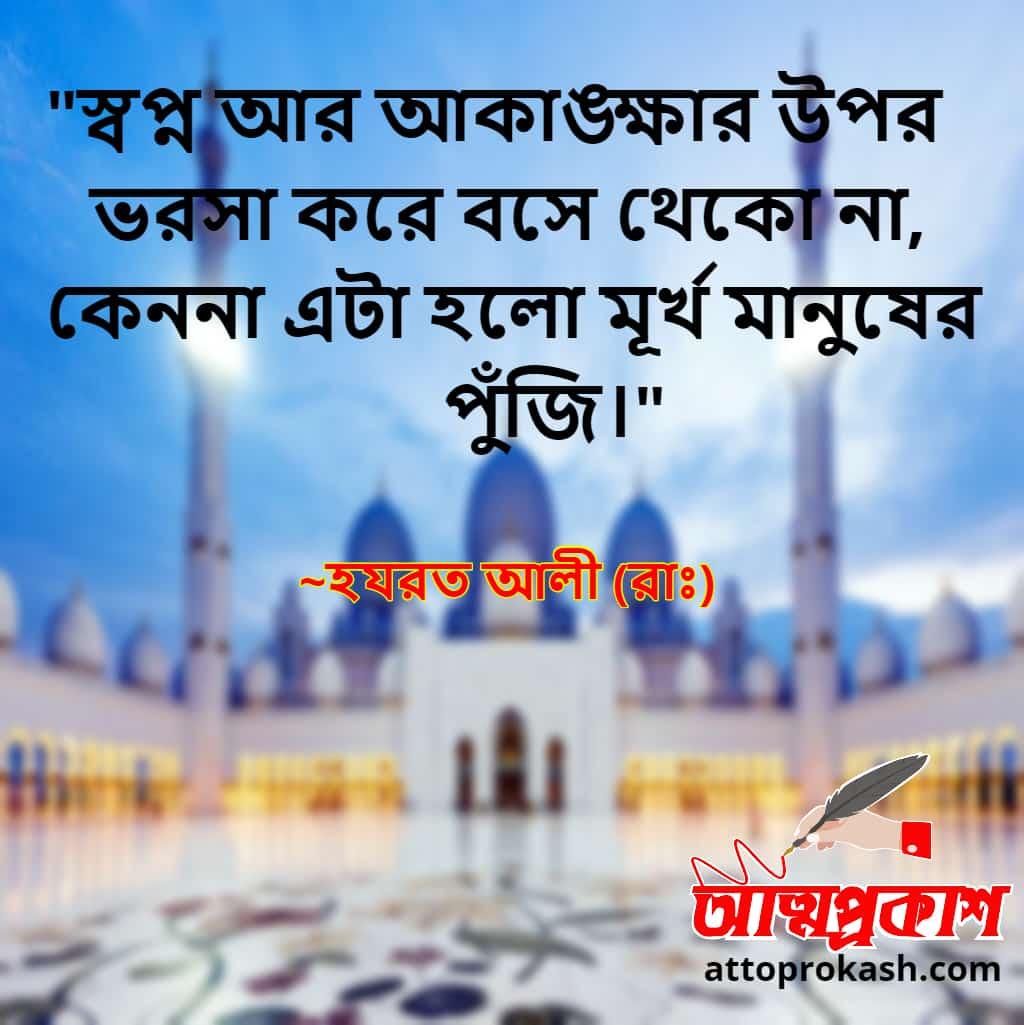 উপদেশ-নিয়ে-হযরত-আলী-(রাঃ)-এর-বাণী-hazrat-ali-quotes-on-advice-in-bangla-bangla-bani