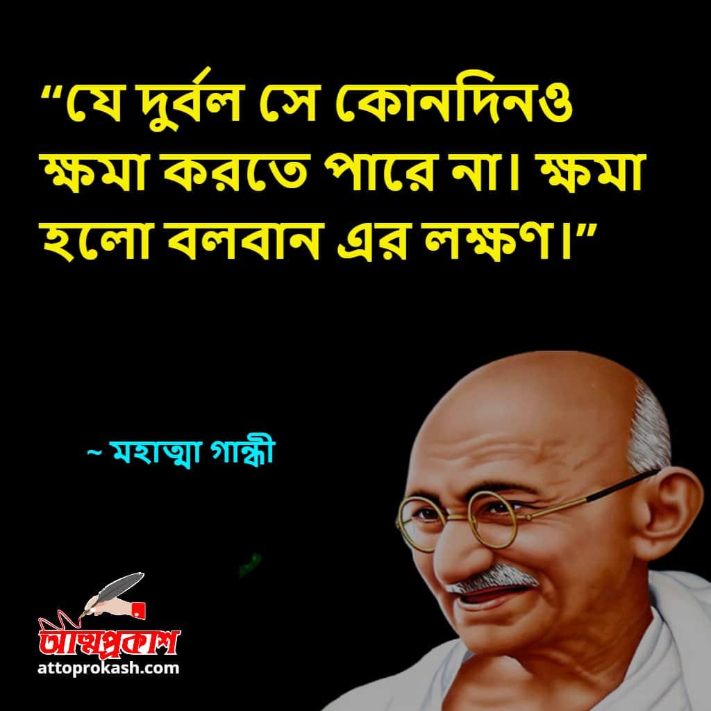 ক্ষমা-নিয়ে-মহাত্মা-গান্ধীর-উক্তি-Mahatma-Gandhi-quotes-on-bengali-bangla-bani-min