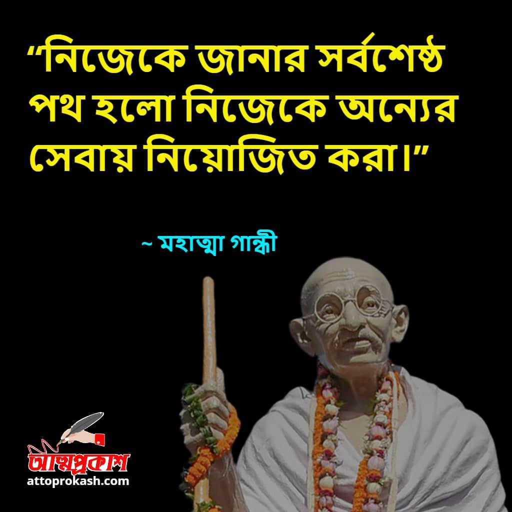 জীবনবোধ-নিয়ে-মহাত্মা-গান্ধীর-উক্তি-Mahatma-Gandhi-quotes-on-bengali-bangla-bani-min