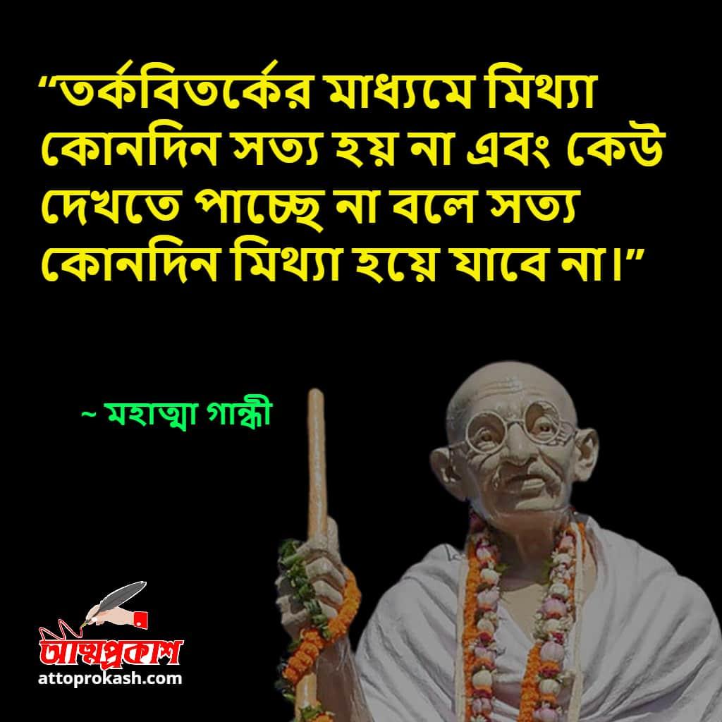 তর্কবিতর্ক-নিয়ে-মহাত্মা-গান্ধীর-উক্তি-Mahatma-Gandhi-quotes-on-bengali-bangla-bani-min