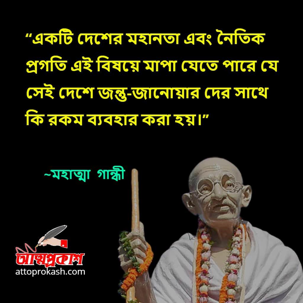 দেশ-নিয়ে-মহাত্মা-গান্ধীর-উক্তি-Mahatma-Gandhi-quotes-on-bengali-bangla-bani-min