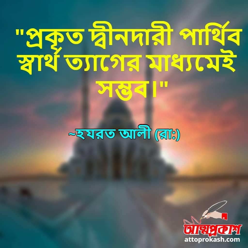 দ্বীন-নিয়ে-হযরত-আলী-(রাঃ)-এর-বাণী-hazrat-ali-quotes-on-din-in-bangla-bangla-bani