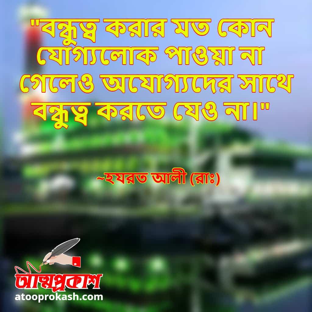 বন্ধুত্ব-নিয়ে-হযরত-আলী-(রাঃ)-এর-বাণী-hazrat-ali-quotes-on-friendship-in-bangla-bangla-bani