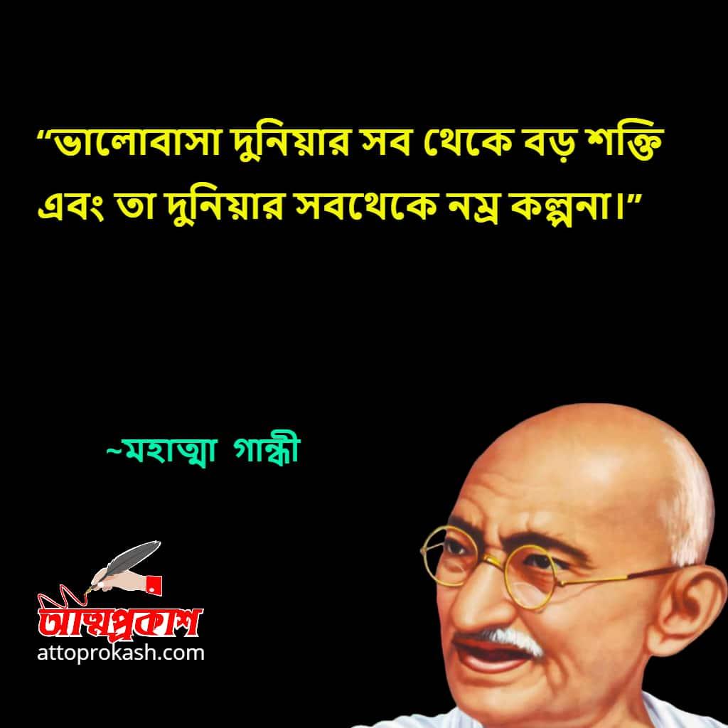 ভালোবাসা-নিয়ে-মহাত্মা-গান্ধীর-উক্তি-Mahatma-Gandhi-quotes-on-bengali-bangla-bani-min