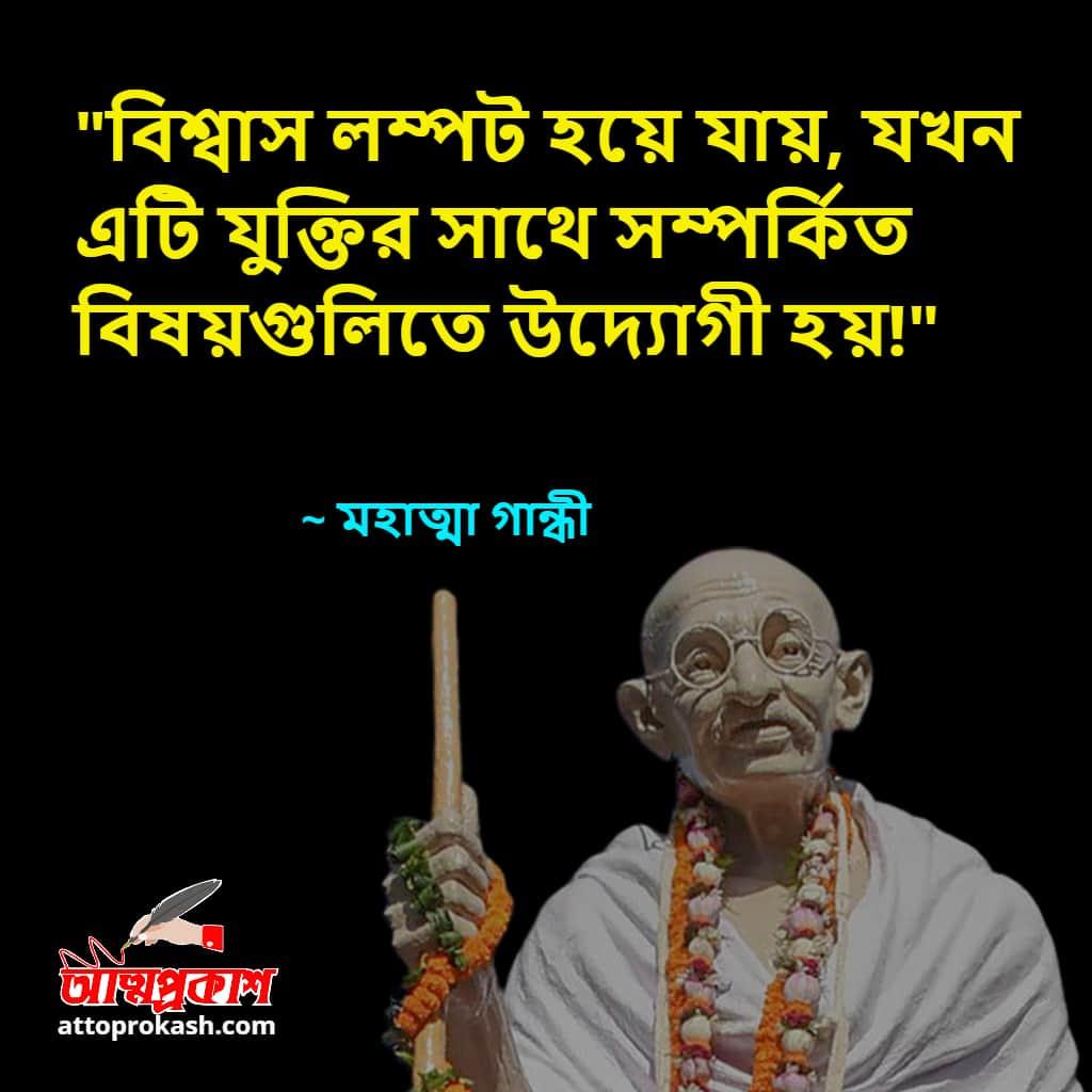 যুক্তি-নিয়ে-মহাত্মা-গান্ধীর-উক্তি-Mahatma-Gandhi-quotes-on-bengali-bangla-bani-min