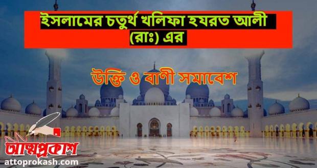 হযরত-আলী-(রাঃ)-এর-উক্তি-ও-বাণী-সম্ভার-hazrat-ali-quotes-in-bengali