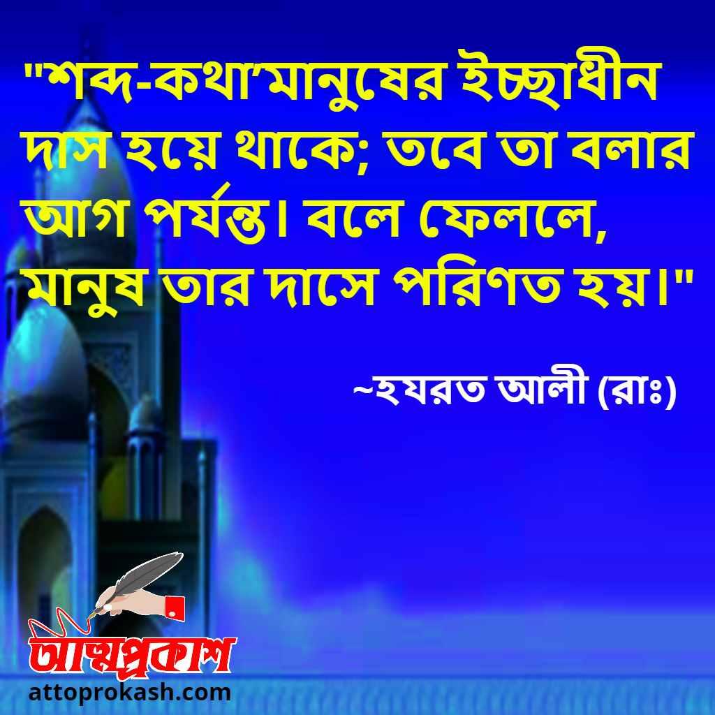 হযরত-আলী-(রাঃ)-এর-জীবনবোধ-নিয়ে-উক্তি-ও-বানী-hazrat-ali-ra-quotes-on-life-in-bangla-bangla-bani