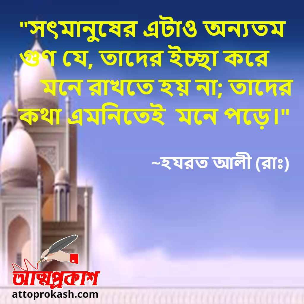 হযরত-আলী-(রাঃ)-এর-জীবনবোধ-নিয়ে-উক্তি-ও-বানী-hazrat-ali-ra-quotes-on-life-in-bangla