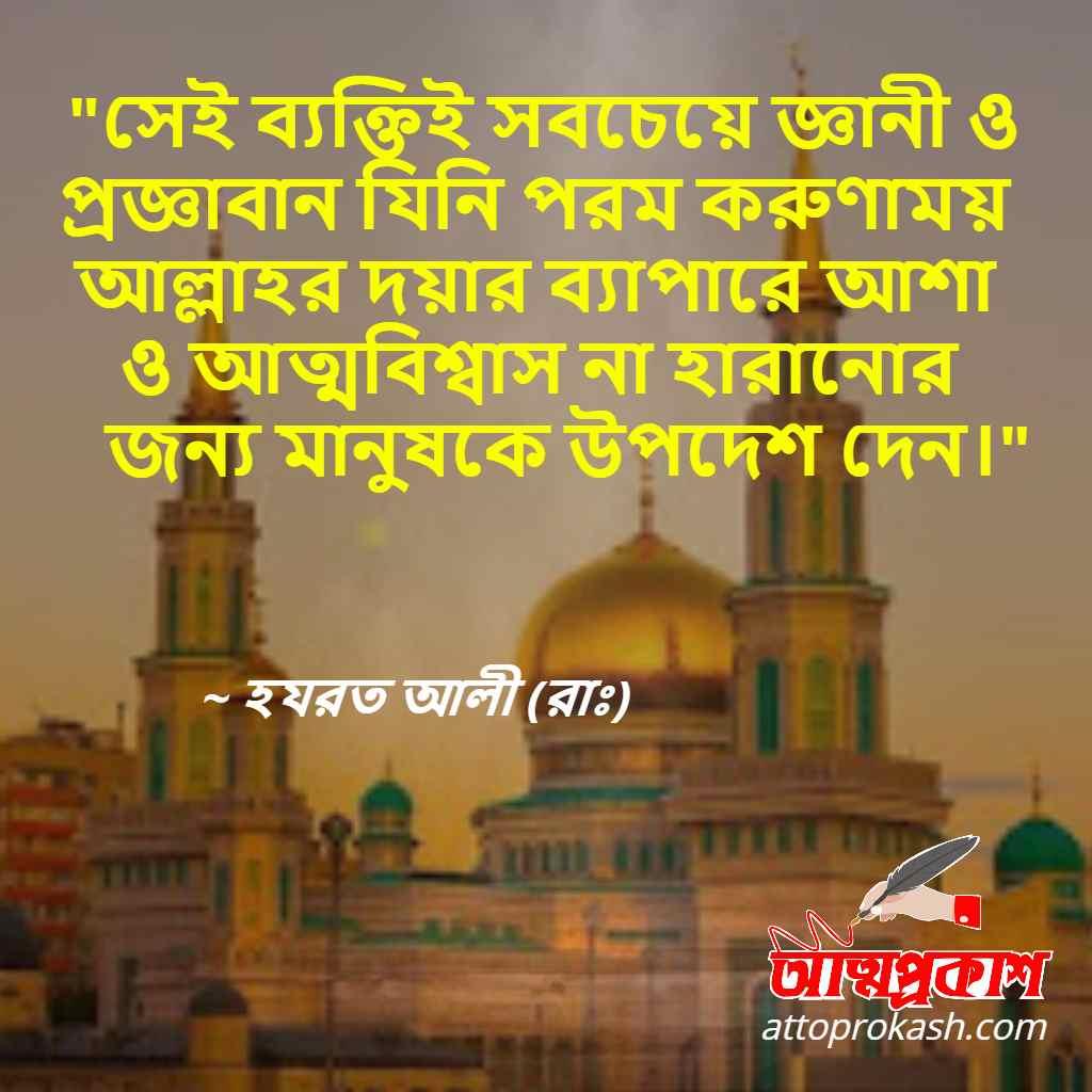 হযরত-আলী-(রাঃ)-এর-জ্ঞানী-ব্যক্তি-নিয়ে-উক্তি-ও-বানী-hazrat-ali-ra-quotes-on-Thought-in-bangla