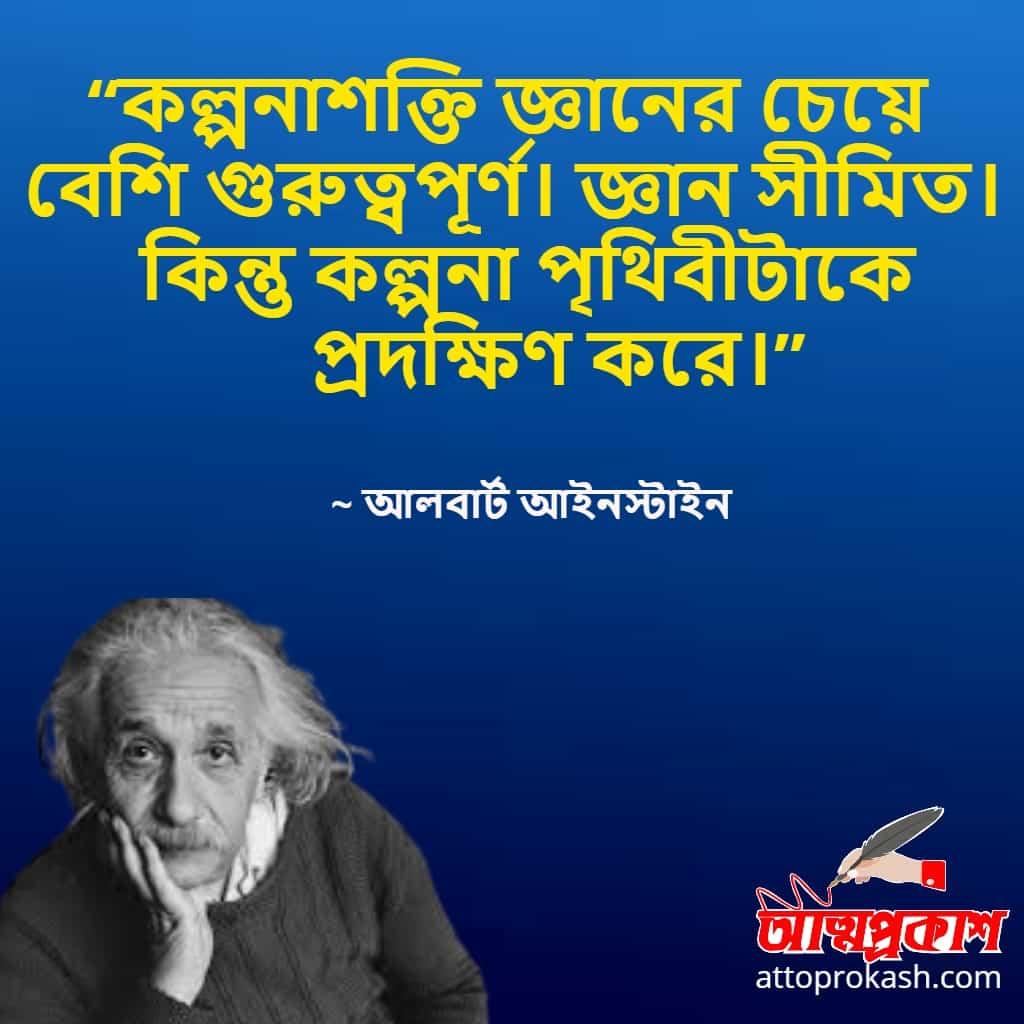 আলবার্ট-আইনস্টাইন-এর-কল্পনাশক্তি-নিয়ে-উক্তি- Albert-Einstein-quotes-on-imagination-in-bangla