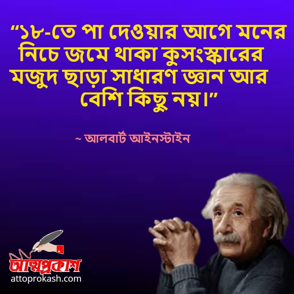 আলবার্ট-আইনস্টাইন-এর-কুসংস্কার-নিয়ে-উক্তি- Albert-Einstein-quotes-on-Superstition-in-bangla