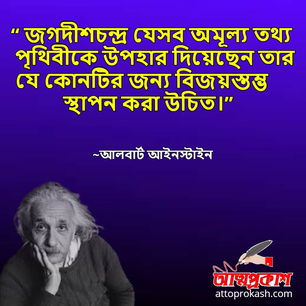 আলবার্ট-আইনস্টাইন-এর-কৃতজ্ঞ-নিয়ে-উক্তি- Albert-Einstein-quotes-on-grateful-in-bangla (1)-min