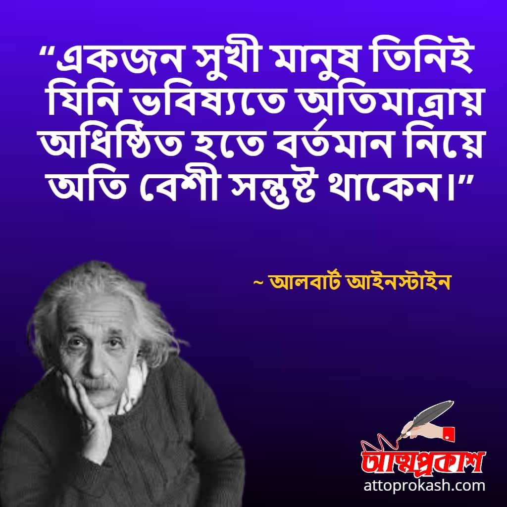 আলবার্ট-আইনস্টাইন-এর-ভবিষ্যত-নিয়ে-উক্তি- Albert-Einstein-quotes-on-future-in-bangla