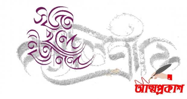 ক্যালিগ্রাফি-কি-ক্যালিগ্রাফির-সাথে-টাইপোগ্রাফির-পার্থক্য-caligraphy-definition-comapre-typography3