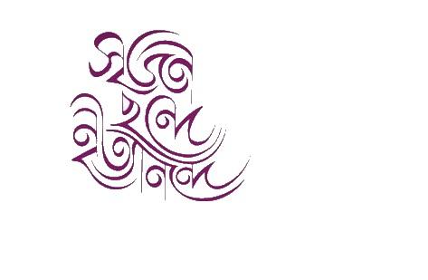 বাংলা-ক্যালিগ্রাফি-bangla-caligraphy