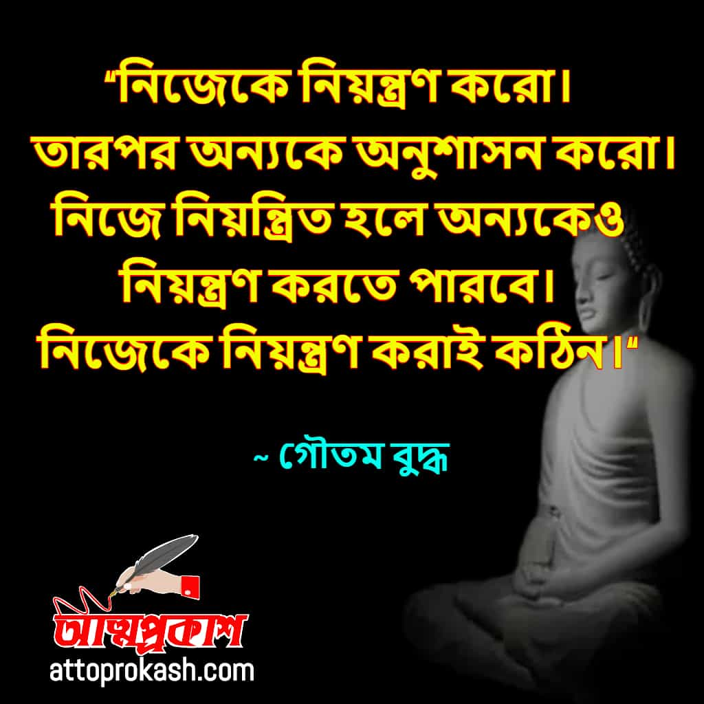 গৌতম-বুদ্ধের-উপদেশ-উক্তি-Gautama-Buddha-advice-quotes-on-life-in-bengali-bangla-bani-min