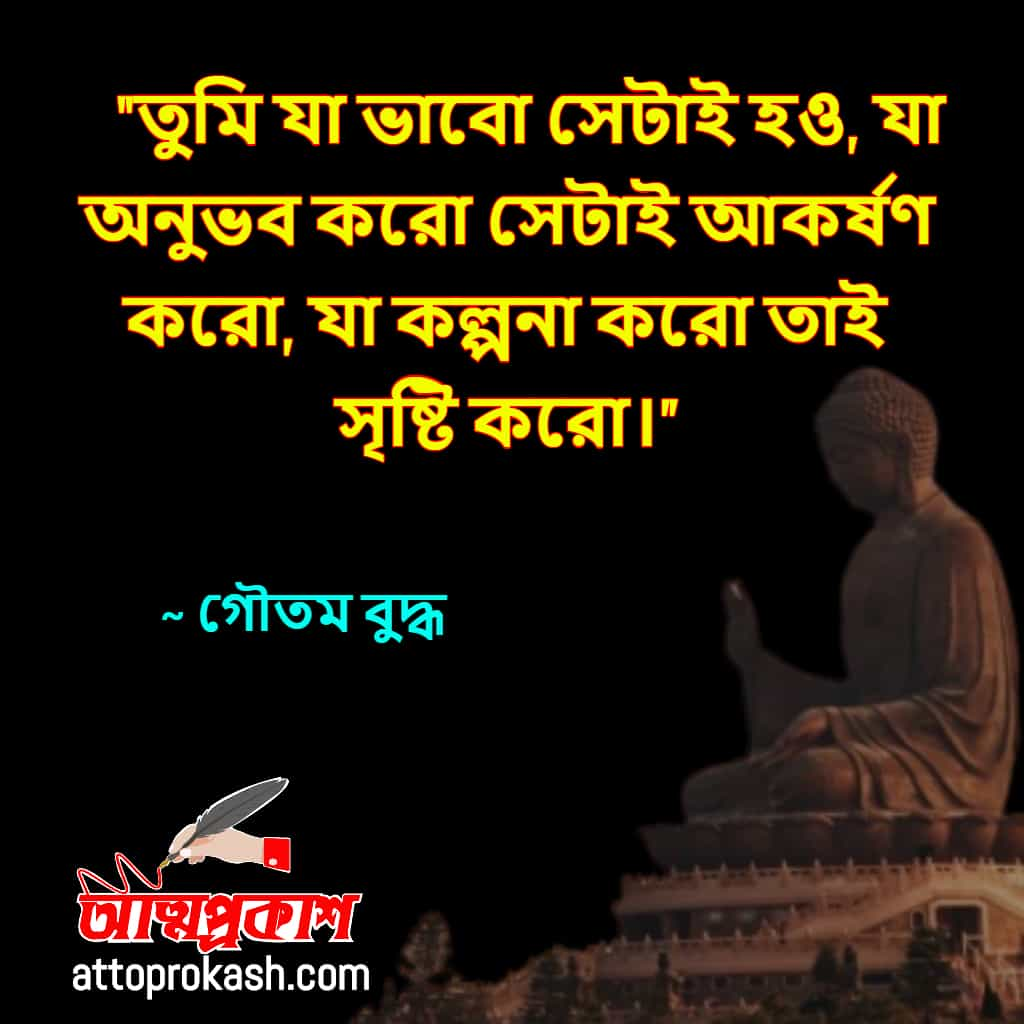 গৌতম-বুদ্ধের-উপদেশ-বাণী-Gautama-Buddha-advice-on-life-in-bengali-bangla-bani-min