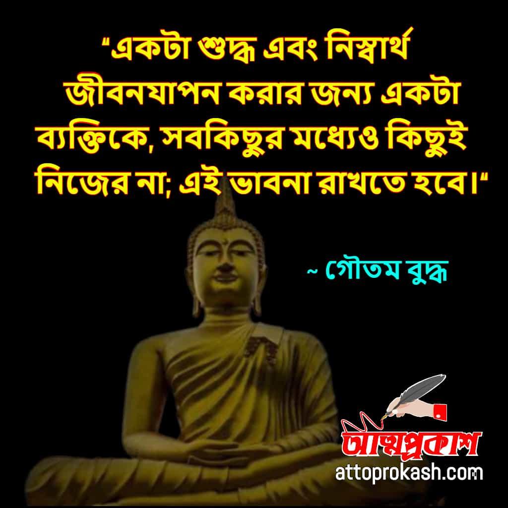 গৌতম-বুদ্ধের-জীবন-দর্শন-বাণী-Gautama-Buddha-life-quotes-in-bengali-bangla-bani-min
