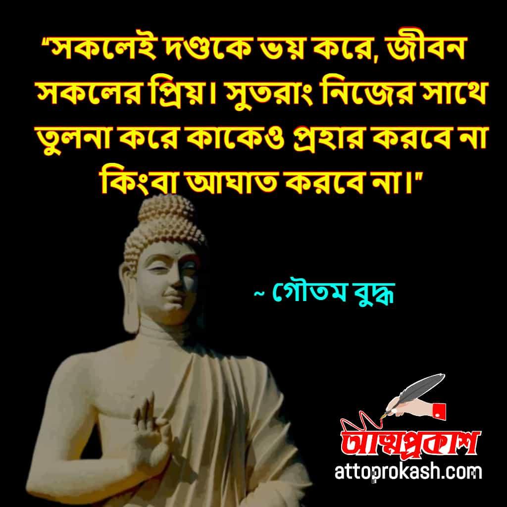 জীবন-নিয়ে-গৌতম-বুদ্ধের-উক্তি-বাণী-Gautama-Buddha-quotes-on-life-in-bengali-bangla-bani-min