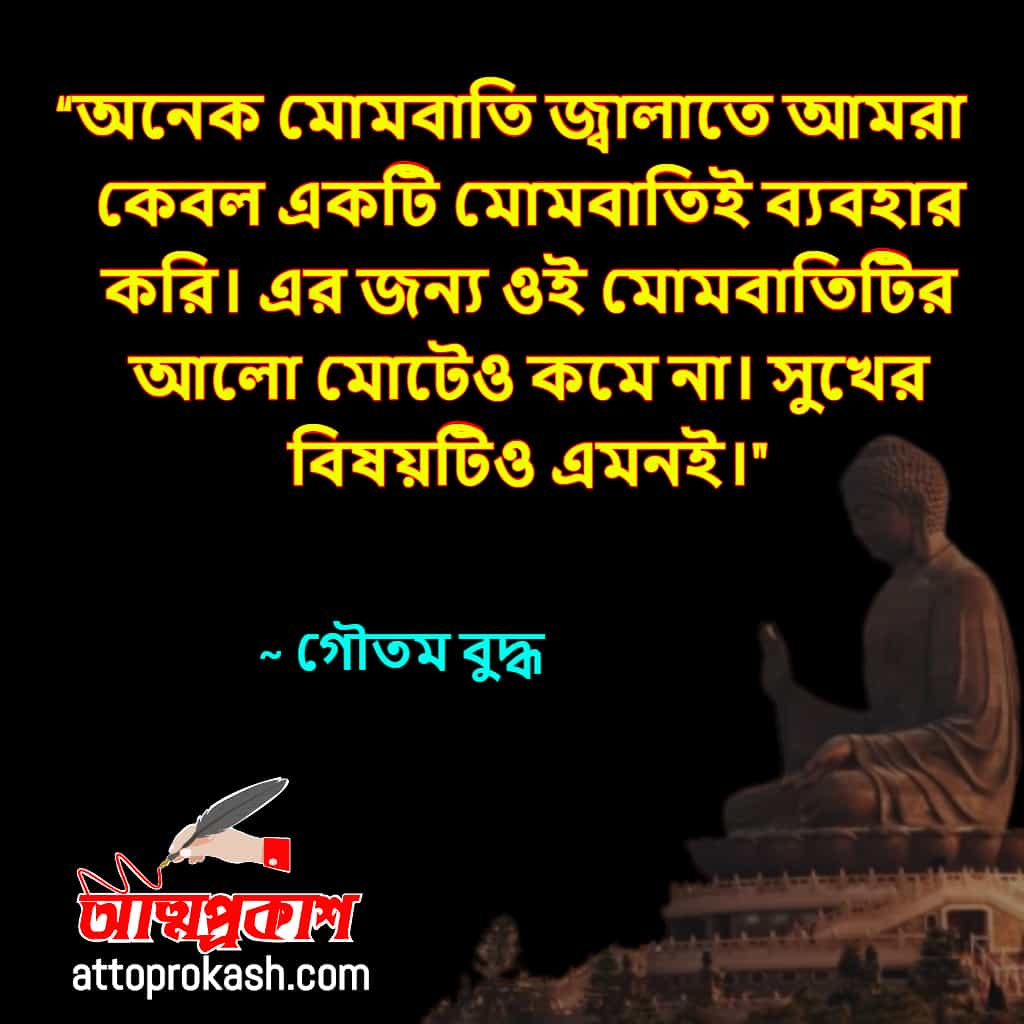 সুখ-নিয়ে-গৌতম-বুদ্ধের-বাণী-Gautama-Buddha-quotes-on-happy-in-bengali-bangla-bani-min