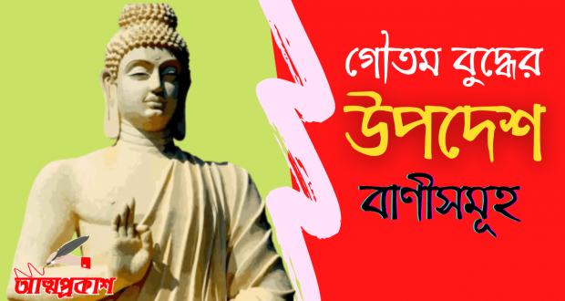 Gautam-buddha-advice-in-bengali-গৌতম-বুদ্ধের-উপদেশ-বাণী