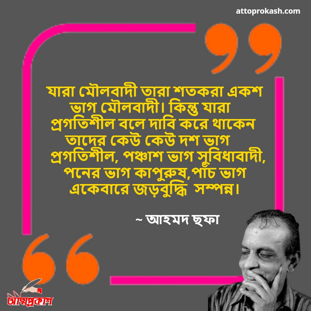 আহমদ-ছফার-মৌলবাদী-নিয়ে-বাণী-Ahmed-sofa-Quotes-on- Fundamentalist-in-bangla-bengali-bani-min