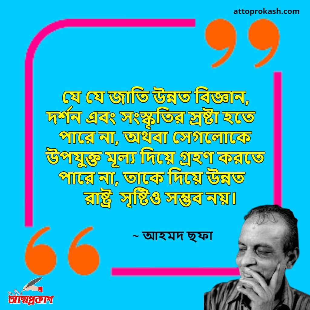 জাতি-নিয়ে-আহমদ-ছফার-উক্তি-ও-বাণী-Ahmed-sofa-Quotes-on-nation-in-bangla-bengali-bani-min