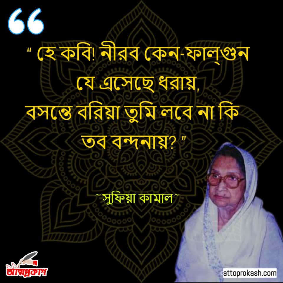 জীবনবোধ নিয়ে সুফিয়া কামালের উক্তি-Sufia Kamal Quote (1)-min