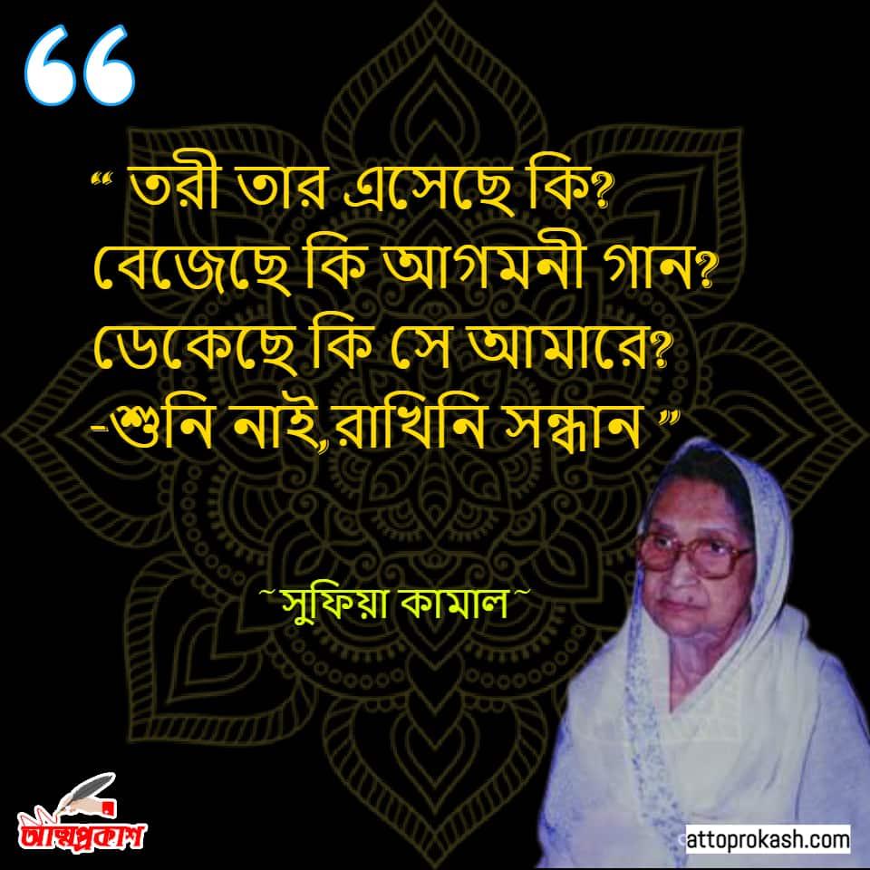 জীবনবোধ নিয়ে সুফিয়া কামালের উক্তি-Sufia Kamal Quote-min
