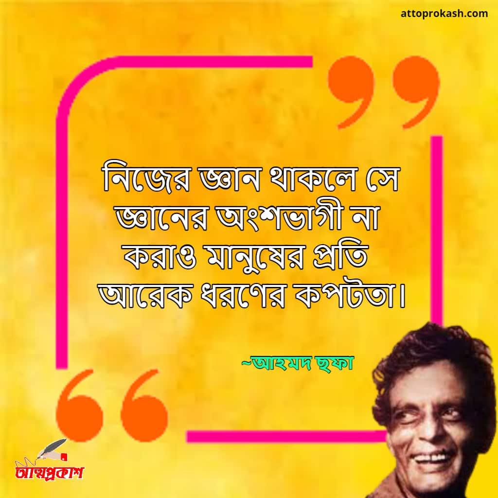 জ্ঞান-নিয়ে-আহমদ-ছফার-উক্তি-ও-বাণী-Ahmed-sofa-quotes-on-Knowledge-in-bangla-bengali-bani-min