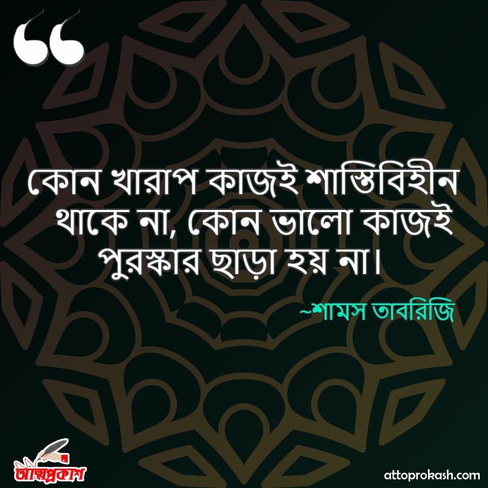 শামস-তাবরিজির-উপদেশ-দিয়ে-উক্তি-Shams-Tabrizi-quotes-on-advice-in-bangla-bengali-bani