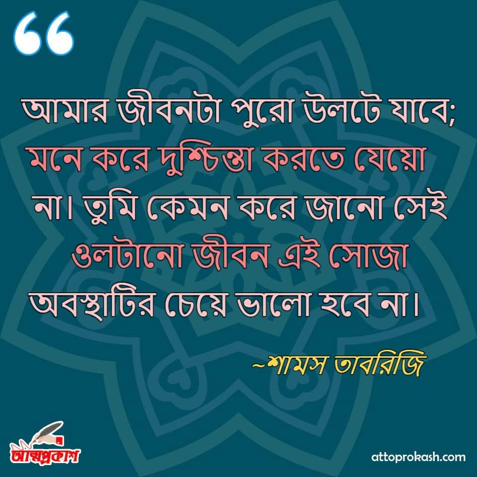 শামস-তাবরিজির-দুশ্চিন্তা-নিয়ে-উক্তি-Shams-Tabrizi-quotes-on-Anxiety-in-bangla-bangla-bani